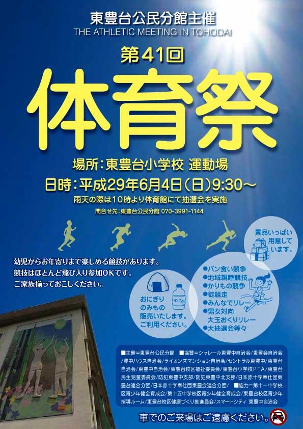 第41回 体育祭:平成29年6月4日(日)