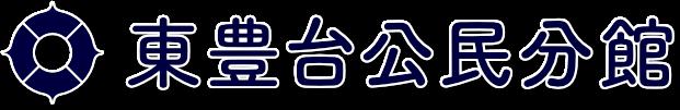 東豊台公民分館